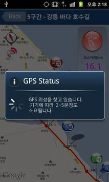 바우길 도보 여행 screenshot 7