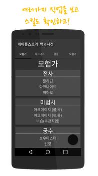 메이플의 모든것 - 백과사전 apk screenshot