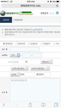 법원경매 에이스 screenshot 5