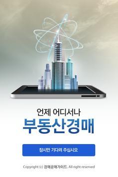 법원경매 에이스 poster