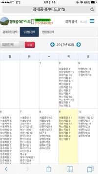 법원경매 에이스 screenshot 3
