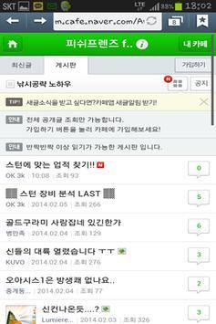 피쉬프렌즈 공식카페 apk screenshot