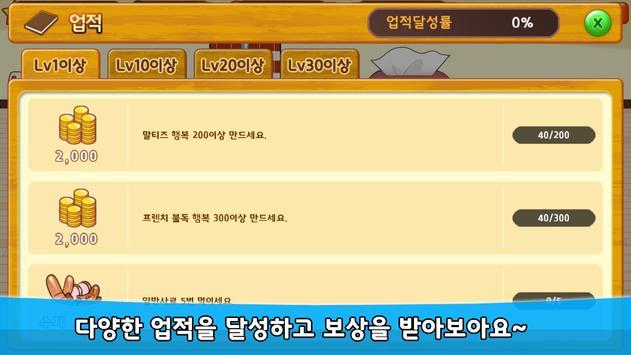 강아지 스토리 screenshot 4