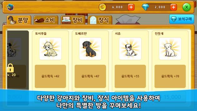 강아지 스토리 screenshot 3