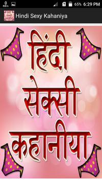 Hindi Sexy Majedar Kahani 2018 1000+ Kahani screenshot 1