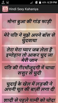 Hindi Sexy Majedar Kahani 2018 1000+ Kahani screenshot 2