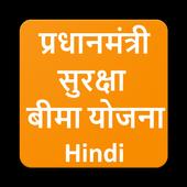 प्रधानमंत्री सुरक्षा बीमा योजना icon