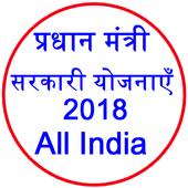 Pradhan Mantri Sarkari Yojana - All India icon