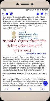 Pradhan Mantri Sarkari Yojana - All India screenshot 4