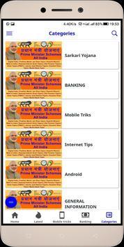 Pradhan Mantri Sarkari Yojana - All India screenshot 7