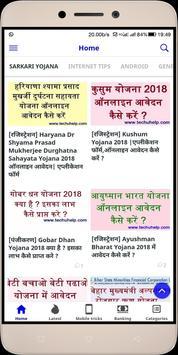 Pradhan Mantri Sarkari Yojana - All India screenshot 1