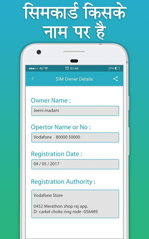 How to Know SIM Owner Details for Android - APK Download