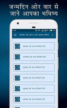 Janam Tarikh Or Name Se Jane Apna Bhavishya poster