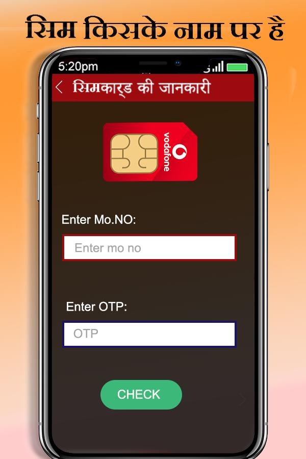 How to Know SIM Owner Name –Check SIM Registration for Android - APK