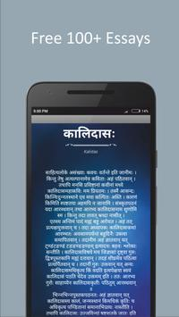 sanskrit essays apk education app for android  sanskrit essays poster sanskrit essays apk screenshot sanskrit essays apk screenshot