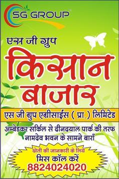 Kisan Bazar screenshot 3