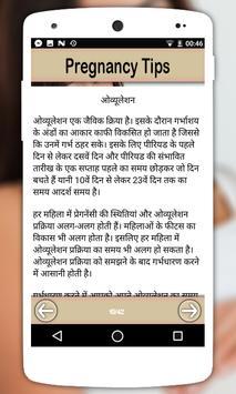 PregnancyTips apk screenshot
