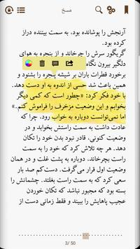 کتابخوان نبشت screenshot 7