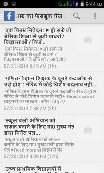 Primary Ka Master apk screenshot