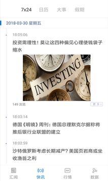 华尔街原油 apk screenshot