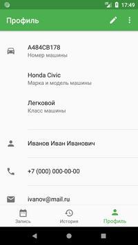 AERO-МОЙКА screenshot 4
