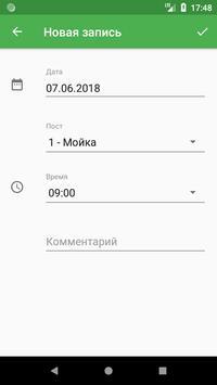 AERO-МОЙКА screenshot 1