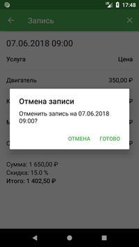AERO-МОЙКА screenshot 2