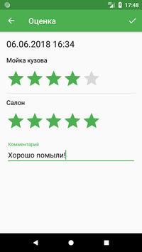 AERO-МОЙКА screenshot 3