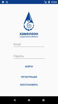"Студия Автостайлинга ""Хамелеон"" poster"