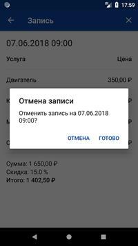 "Студия Автостайлинга ""Хамелеон"" screenshot 2"
