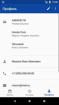 "Студия Автостайлинга ""Хамелеон"" screenshot 4"