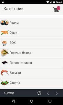 Вкусные Суши screenshot 1