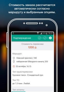 Gruzer - заказ грузового такси apk screenshot