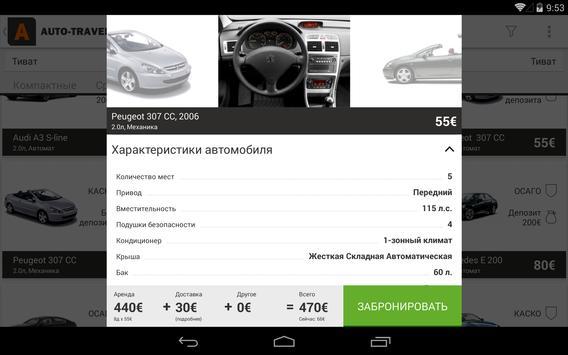 Черногория на авто screenshot 9