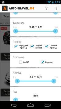 Черногория на авто screenshot 1