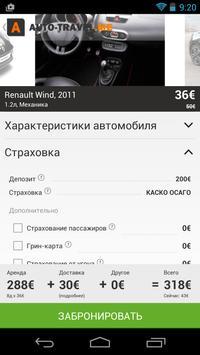 Черногория на авто screenshot 2