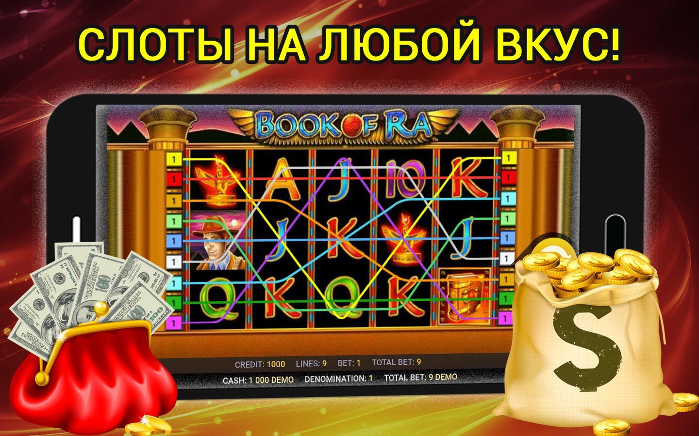 Новые слоты и игровые автоматы игровой автоматы online