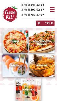 Pizza RIO Орехово-Зуево poster