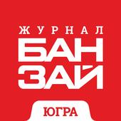 Журнал БАНЗАЙ icon