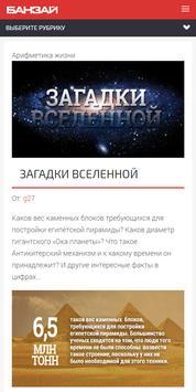 Журнал БАНЗАЙ screenshot 2