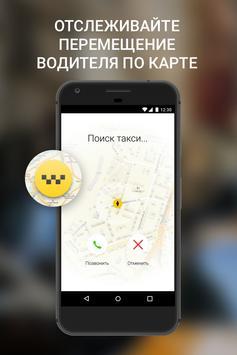 Такси Дрифт screenshot 3