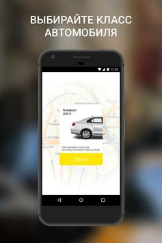 Такси Дрифт screenshot 1