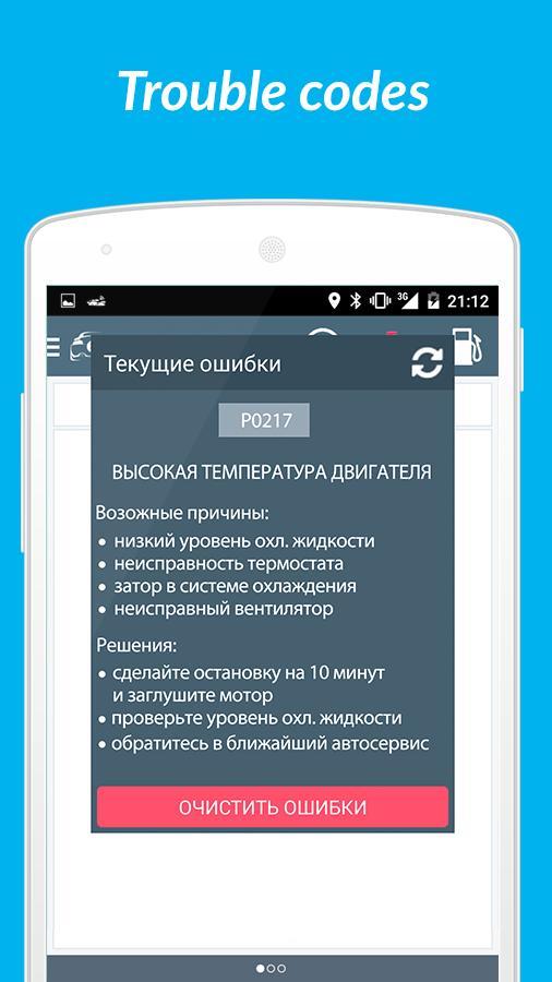 OBD eZWay - fuel & diagnostics for Android - APK Download