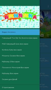 Мультики для Детей screenshot 1