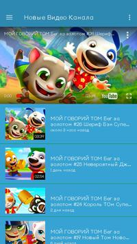 Мультики для Детей screenshot 2