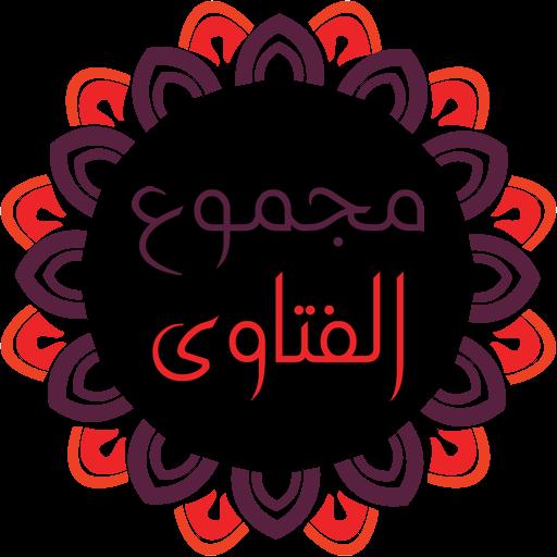 مجموع الفتاوى لشيخ الإسلام ابن تيمية