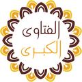 الفتاوى الكبرى لشيخ الإسلام ابن تيمية