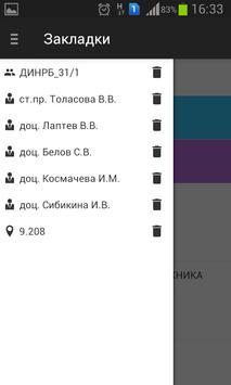 АГТУ Расписание apk screenshot