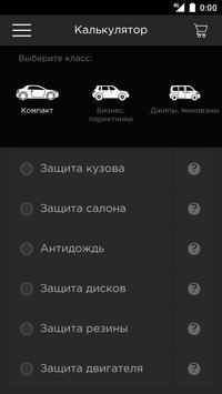 KRYTEX - приложение в сфере детейлинга screenshot 4