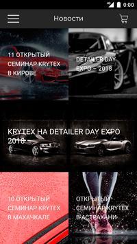 KRYTEX - приложение в сфере детейлинга screenshot 5